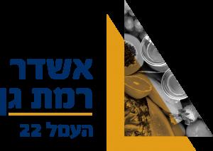 אשדר רמת גן - העמל 22