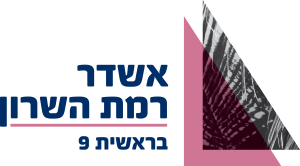 אשדר רמת השרון - בראשית 9